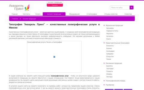 Screenshot of Products Page aquarell.by - Каталог продукции - captured Oct. 4, 2014