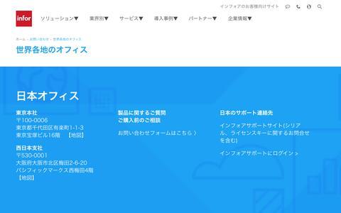 Screenshot of Locations Page infor.jp - 世界各地のオフィス - captured Oct. 21, 2018
