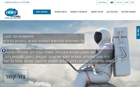 Screenshot of Home Page one1samba.co.il - פתרונות מחשוב לעסקים, שירותי תקשורת לעסקים קטנים ובינוניים - One1Samba - captured June 16, 2017