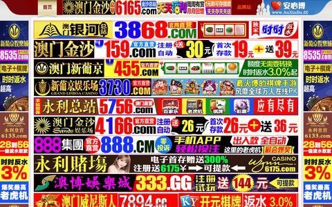 Screenshot of Home Page enovomall.com - 白菜送彩金网站大全_白菜网送彩金_白菜网送彩金无需申请 - captured Nov. 10, 2018