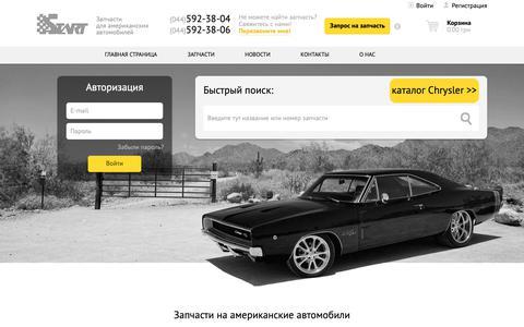 Screenshot of Home Page stg.com.ua - Start – запчасти на американские авто | stg.com.ua - captured Oct. 18, 2018