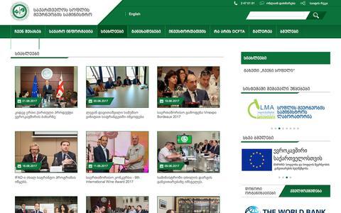 Screenshot of Press Page moa.gov.ge - სიახლეები - საქართველოს სოფლის მეურნეობის სამინისტრო - captured June 23, 2017