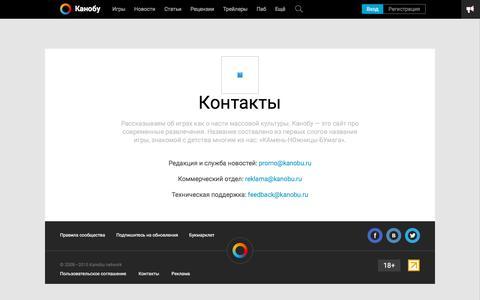Screenshot of Contact Page kanobu.ru - Контакты  | Канобу - captured Nov. 24, 2015