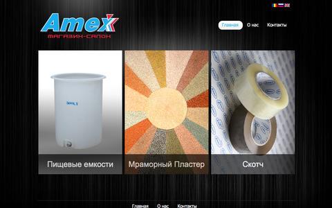 Screenshot of Home Page amex.md - Скотч в Кишиневе, клейкие ленты, мраморный пластер, пищевые ёмкости - AMEX - captured April 15, 2016