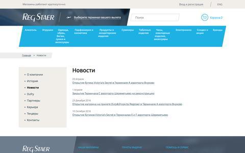 Screenshot of Press Page regstaer.ru - Новости - captured June 28, 2017