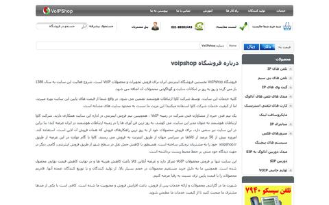 Screenshot of About Page voipshop.ir - درباره VoIPshop - captured Sept. 19, 2014
