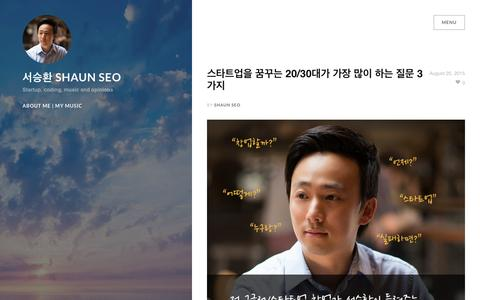 Screenshot of Home Page shaunseo.com - 서승환 Shaun Seo - Startup, coding, music and opinions서승환 Shaun Seo - captured Feb. 21, 2016