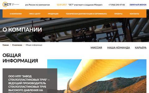 Screenshot of About Page zct.ru - Общая информация - captured Oct. 18, 2017