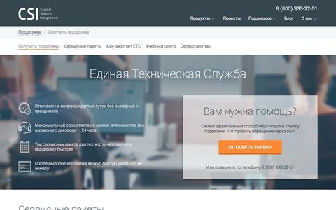 Screenshot of Support Page crystals.ru - Поможем и подскажем. В любое время | CSI - captured Sept. 28, 2017