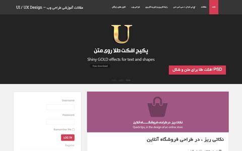 Screenshot of Home Page ui-design.ir - مقالات آموزشی طراحی وب –   UI / UX Design | UI / UX Design Articles - captured Sept. 16, 2015