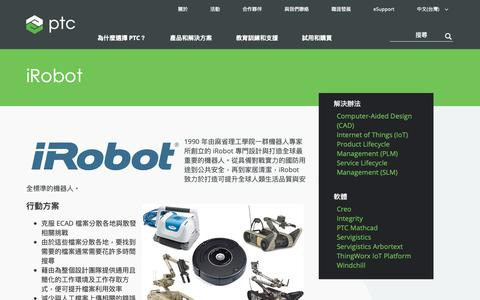 Screenshot of Case Studies Page ptc.com - iRobot 案例研究 | PTC - captured Nov. 13, 2018