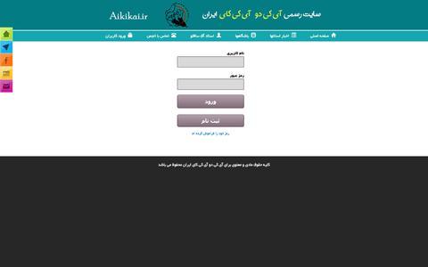 Screenshot of Login Page iranaikido.ir - آی کی دو آی کی کای ایران - captured April 8, 2017