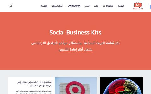 Screenshot of Home Page sbkits.com - Social Business Kits - SBKits adding value to making a difference. - captured Aug. 17, 2015