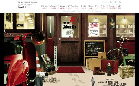 Screenshot of Home Page north-hill.co.jp - Planning & Design North-Hill - captured Sept. 19, 2014
