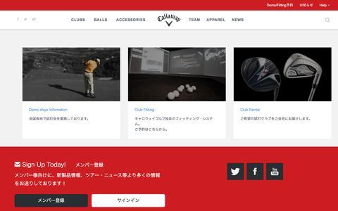 Screenshot of Trial Page callawaygolf.jp - Demo Day / Fitting | キャロウェイゴルフ Callaway Golf 公�サイト - captured Dec. 6, 2016