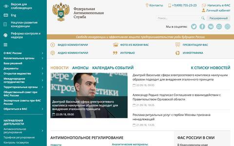 Screenshot of Home Page fas.gov.ru - ФАС России - captured Sept. 22, 2018