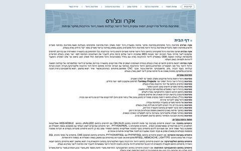 Screenshot of Home Page acroventures.com - אקרו ונצ'ורס: דף הבית - captured Sept. 30, 2014