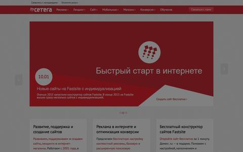 Screenshot of Home Page cetera.ru - Создание сайтов Cetera Labs - captured Jan. 27, 2016