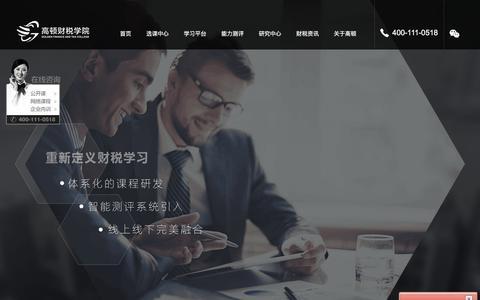 财务培训课程,企业财务管理培训-高顿财税学院(财务培训),系统财务培训提供商
