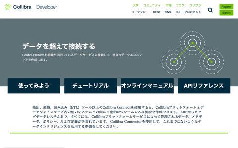 Screenshot of Developers Page collibra.com - 接続する| コッリブラ大学 - captured Feb. 12, 2020