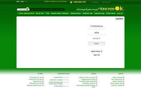 Screenshot of Login Page iok.co.il - התחבר | OK פסיכומטרי - captured Oct. 27, 2018