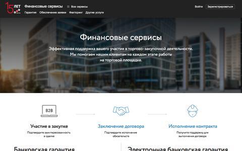 Финансовые сервисы - B2b-Center