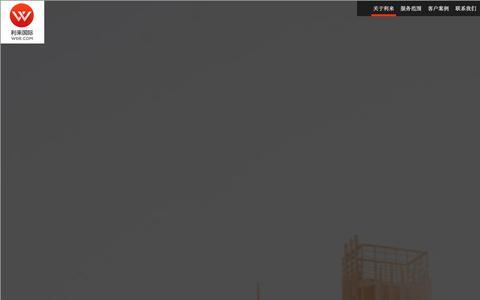 Screenshot of Login Page technicalwindservices.com - 会员登录_一汽解放汽车有限公司无锡柴油机厂 - captured Nov. 16, 2018