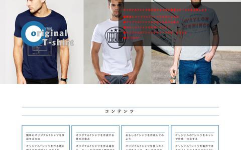 Screenshot of Site Map Page fusionchico.com - サイトマップ | オリジナルTシャツは作成するときに業者のサービスを比較しよう - captured Oct. 14, 2017