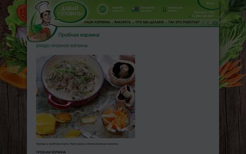 Screenshot of Trial Page davaigotovit.ru - Пробная корзина - Давай готовить - captured Jan. 27, 2016