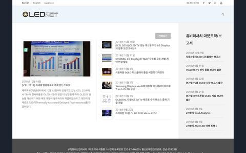 Screenshot of Home Page olednet.com - OLEDNET - captured Oct. 21, 2018