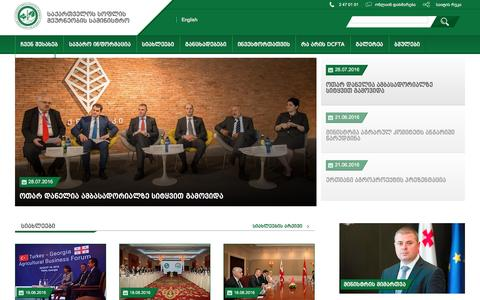 Screenshot of Home Page moa.gov.ge - ს�ქ�რთველ�ს ს�ფლის მეურნე�ბის ს�მინისტრ� - captured Aug. 26, 2016