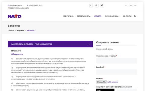 Screenshot of Jobs Page natd.gov.kz - Вакансии - captured Sept. 24, 2018