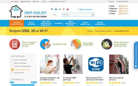 Screenshot of Services Page shop-gsm.net - Установка GSM репитера, услуги GSM, 3G и Wi-Fi связи в Киеве, Украина   цены на услуги в SHOP-GSM   SHOP-GSM.NET - captured Dec. 21, 2016