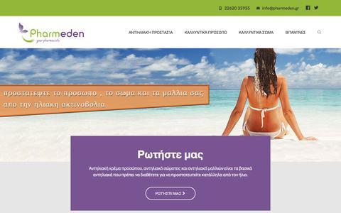 Screenshot of Blog pharmeden.gr - Pharmeden - Συμβουλές Υγείας - Ο Σύμβουλός σας σε Θέματα Υγείας - captured July 13, 2016