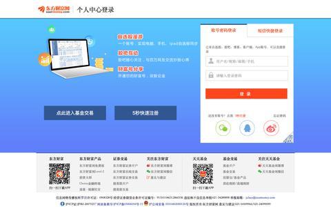 Screenshot of Press Page eastmoney.com - 个人中心登录 - captured Sept. 21, 2018
