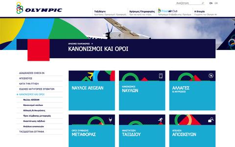 Screenshot of Terms Page olympicair.com - Κανονισμοί και Όροι | Olympic Air - captured Sept. 23, 2014