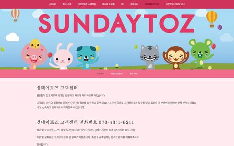 Screenshot of Support Page sundaytoz.com - 고객센터 — SundayToz - captured Sept. 17, 2014
