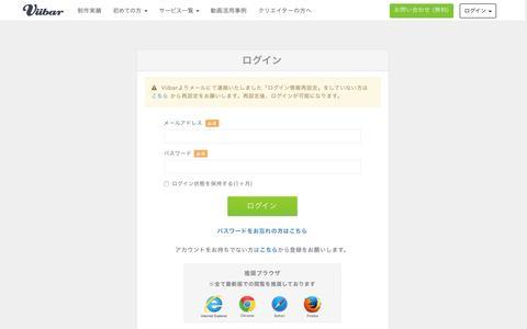 Screenshot of Login Page viibar.com - Viibar(ビー�ー) - captured Aug. 27, 2016