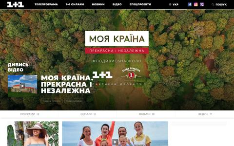 Screenshot of Home Page 1plus1.ua - Офіційний сайт каналу 1+1 - 1plus1.ua онлайн - captured June 20, 2017