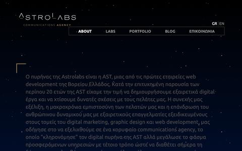 Screenshot of About Page astrolabs.gr - AstroLabs :: About - captured Oct. 2, 2018