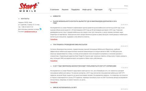 Screenshot of Press Page startmobile.ua - Новости | Start Mobile - captured Nov. 7, 2018