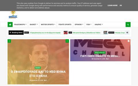 Screenshot of Home Page corfugoal.gr - Corfu Goal - captured Nov. 28, 2018