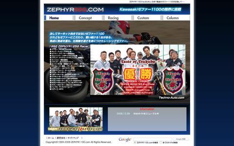 Screenshot of Home Page zephyr1100.com - ZEPHYR1100繝輔Ν繧ォ繧ケ繧ソ繝�縲�譌・譛ャ縺ァ譛�騾溘�ョ繧シ繝輔ぃ繝シ1100繧堤岼謖�縺励※繝サ繝サ繝サ - captured May 30, 2016
