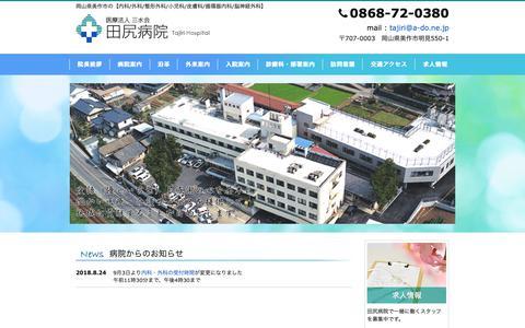 Screenshot of Home Page tajirihp.or.jp - 医療法人 三水会 田尻病院 - captured Oct. 28, 2018