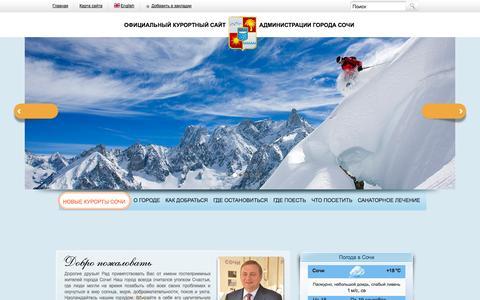 Screenshot of Home Page sochiru.ru - Отдых в Сочи - лучший отдых в России - captured Sept. 19, 2014