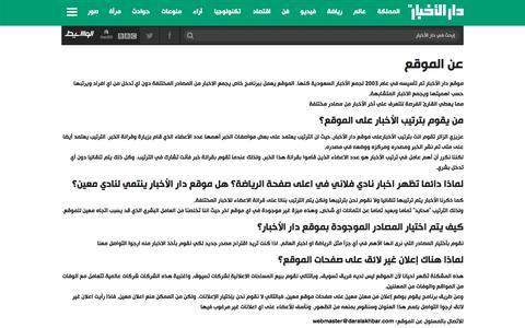 Screenshot of About Page daralakhbar.com - عن الموقع دارالاخبار كوم - captured Sept. 22, 2018