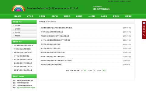 Screenshot of Press Page rainbowindustry.net - 新闻动态_润博实业有限公司网站管理系统 - captured Dec. 3, 2016