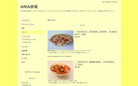 Screenshot of Menu Page ariaakasaka.com - ARIA赤坂メニュー - captured March 17, 2016