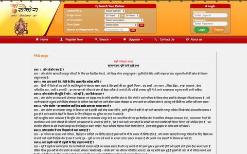 Screenshot of FAQ Page jogsanjog.com - JOG SANJOG - An Exclusive Rajput Matrimonial Service - captured July 27, 2018