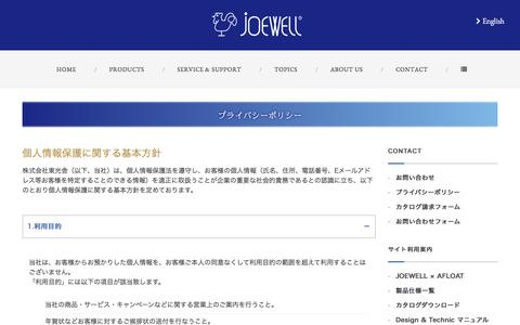 Screenshot of Privacy Page joewell.co.jp - プライバシーポリシー | ジョーウェル・シザーズ - captured March 16, 2017